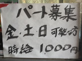 金土日勤務可能な方★韓国料理店でパート募集中!