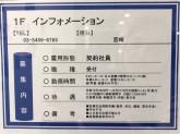 吉祥寺PARCOのインフォメーションスタッフ募集☆