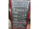 髪型自由♪CONA 小岩店でアルバイト募集中!