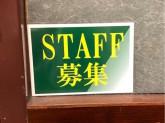 鍛冶屋 文蔵 浜松町店でスタッフ募集中★