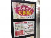 DAISO(ダイソー) 武蔵村山榎店で店舗スタッフ募集中!