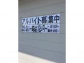 和食さと 武蔵村山店でアルバイト募集中☆