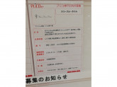 『スリーフォータイム PLiCO神戸店』でお仕事しませんか?