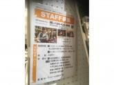 『ヴィゴーレ LECT広島店』で一緒にお仕事しませんか?