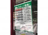 まいばすけっと 岩本町駅南店でスタッフ募集中!