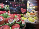 スーパーサンシ 日永カヨー店