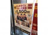 なか卯 神田須田町店で店舗スタッフを募集!