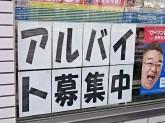 ローソン 朝霧駅前店 アルバイト募集中!