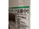 ばんかん(BANKAN )調布店でアルバイト募集中!