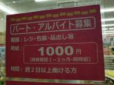 業務スーパー 上野公園店 アルバイト募集中☆彡