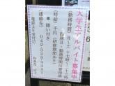 和食×個室宴会 和多花 国分寺で学生アルバイト募集中!