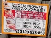 魚魚丸 三河安城店でアルバイト募集中!