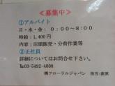 株式会社 フローラルジャパンでアルバイト募集中!