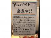 名酒センター 浜松町店 アルバイト募集中!