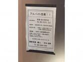 試用期間あり☆『酒肴旬菜 綾人』で働きませんか?