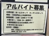 週1日、1日4h~◎ まかない付きの飲食店スタッフ☆
