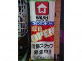 WASH(ウォッシュ)ハウス スタッフ募集‼