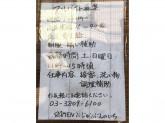 RAMEN 1/20 アルバイト募集中!