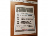セシルマクビールミネ北千住店でアルバイト募集中!