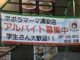 ゆであげ生パスタに感動☆ポポラマーマ 浦安店スタッフ募集中!