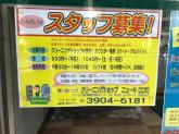 クリーニングショップ ◆クリーニング受付◆時給960円~