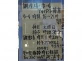 居酒屋 源で調理場・ホールスタッフ募集中!