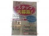 楽しい店内でワクワク働きませんか☆スタッフ大募集中◆