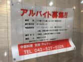 中国料理 鴛鴦(やんやん)でアルバイト募集中!