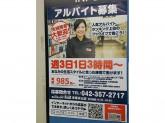 BOOKOFF スーパーバザー 多摩永山店でスタッフ募集中!