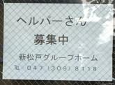 新松戸グループホームでアルバイト募集中!