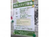 かたつむりの会作業所で喫茶スタッフ募集中!