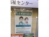 千代田区立障害者福祉センターえみふるで生活支援員募集中!