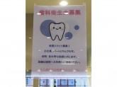 大久保ゆりのき歯科クリニックで歯科助手募集中!