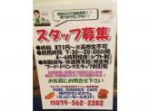 コウベ ロマンス カフェ三田駅前店で店舗スタッフ募集☆