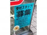 急募!京町屋 覚王山店◆受付スタッフ◆