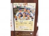 イトーヨーカドー甲子園ショップでアルバイト募集中!