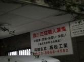 有限会社 高松工業 ☆左官職人急募☆