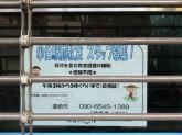 公文式 小台駅前教室でアルバイト募集中!