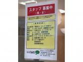 接客経験者歓迎♪ピタットハウス 大井町店でスタッフ募集中!