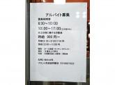 プロント 京成金町駅店でホール接客・キッチン等スタッフ募集中