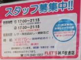 FLET'S(フレッツ) 神戸住吉店で働いてみませんか?