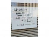 【歯科助手兼受付スタッフ】経験者優遇☆主婦学生可◎