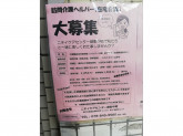 ニチイケアセンター 御影中町でアルバイト募集中!