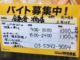 鎌倉酒店でアルバイト募集中!