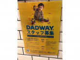DADWAY二子玉川ライズ店でアルバイト募集中!