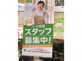 【コープ新松戸店】店舗スタッフ 未経験者歓迎!