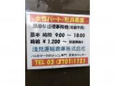 <浅見運輸倉庫株式会社>パート・正社員募集中!