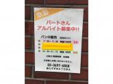 あんですマトバ 新小岩店でパン販売スタッフ募集中!