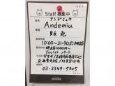 学生・未経験OK☆Andemiu(アンデミュウ)販売スタッフ