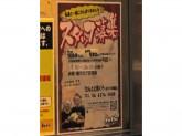 たんとと和くら ヨドバシ梅田店で定食屋スタッフ募集中!